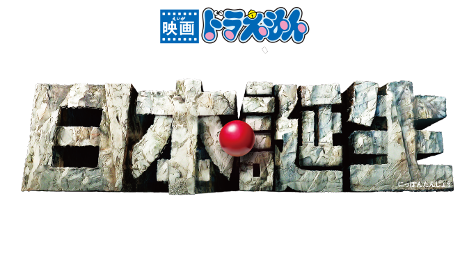 映画ドラえもん 新・のび太の日...
